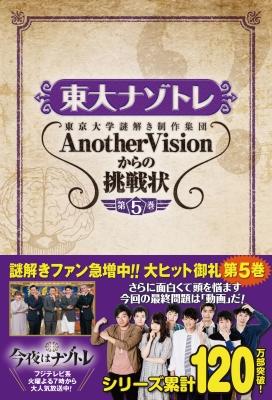 東大ナゾトレ Another Visionからの挑戦状 第5巻