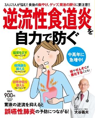 逆流性食道炎を自力で防ぐ 扶桑社ムック