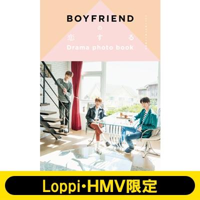 サイン本【Loppi・HMV限定】BOYFRIENDの恋するドラマフォトブック(ボイスCD付き)
