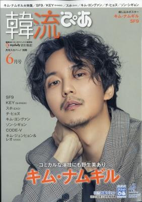 韓流ぴあ 月刊 スカパー ! 2018年 6月号増刊