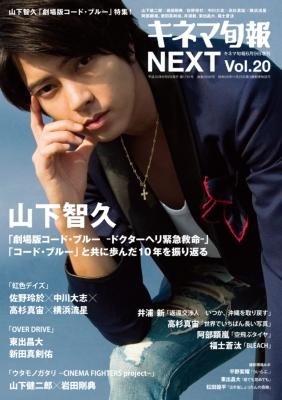 キネマ旬報 NEXT Vol.20 キネマ旬報 2018年 6月 9日号増刊