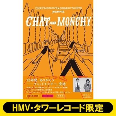 チャットモンチー 「チャットとモンチー」 音楽と人 2018年 7月号増刊 【HMV・タワーレコード限定版】