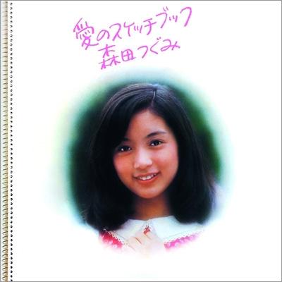 愛のスケッチブック +3
