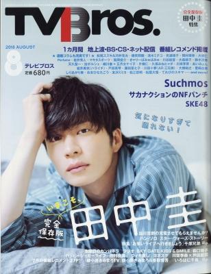 TV Bros.(テレビブロス)関東版 2018年 8月号 特集:完全保存版いまこそ、田中圭