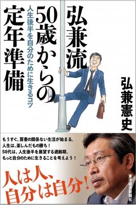 弘兼流50歳からの定年準備 人生後半を自分のために生きるコツ