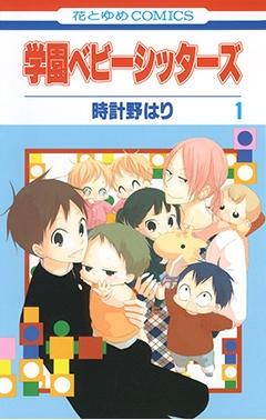 学園ベビーシッターズ 1 花とゆめコミックス
