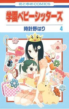 学園ベビーシッターズ 4 花とゆめコミックス