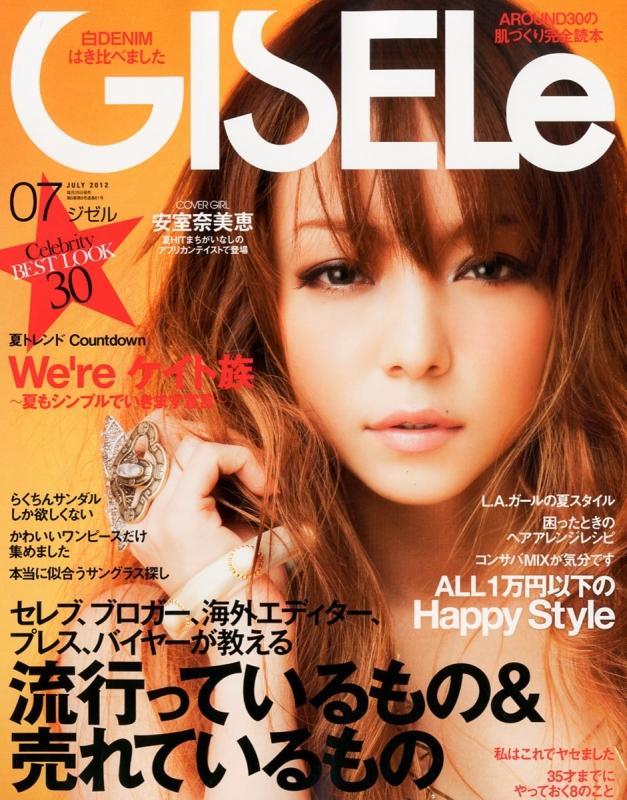 Gisele 2012年7月号