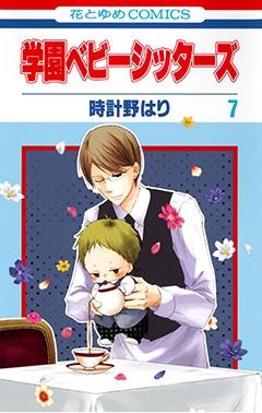 学園ベビーシッターズ 7 花とゆめコミックス