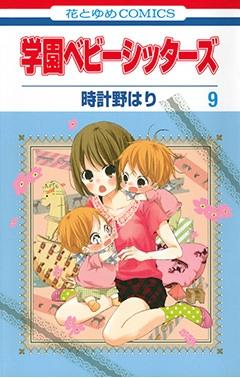 学園ベビーシッターズ 9 花とゆめコミックス