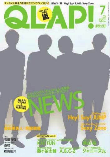 QLAP! (クラップ)2015年 7月号