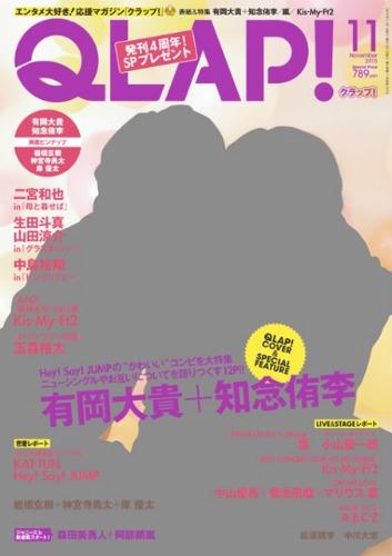 QLAP! (クラップ)2015年 11月号