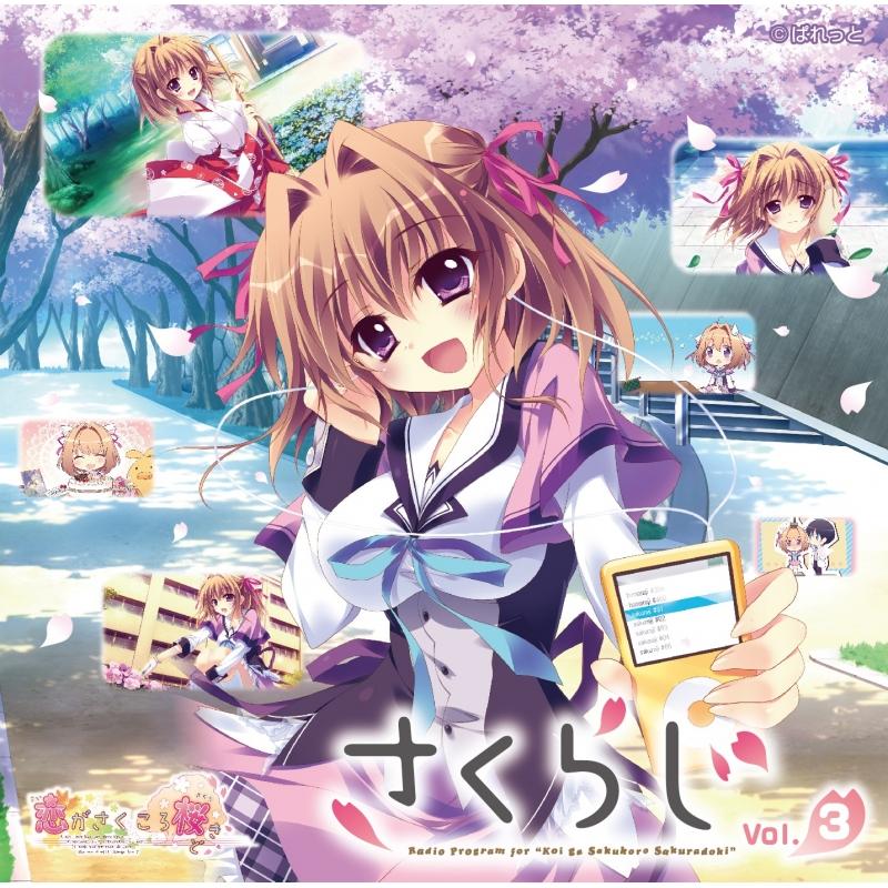 恋がさくころ桜どき さくらじ Vol.3 (+cd-rom)