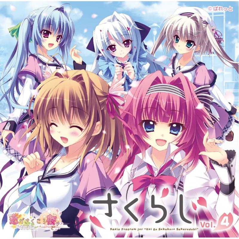 恋がさくころ桜どき さくらじ Vol.4 (+cd-rom)
