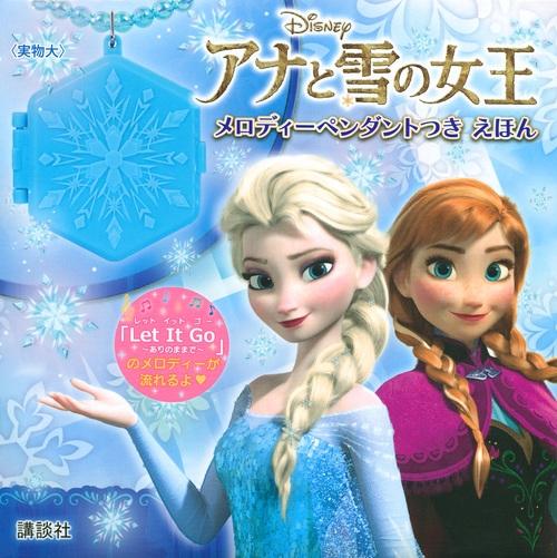 アナと雪の女王メロディーペンダントつき