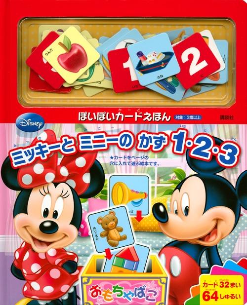 ミッキーとミニーのかず1・2・3 ディズニーぽいぽいカードえほん
