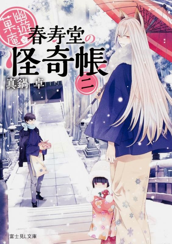 幽遊菓庵-春寿堂の怪奇帳 2 富士見L文庫