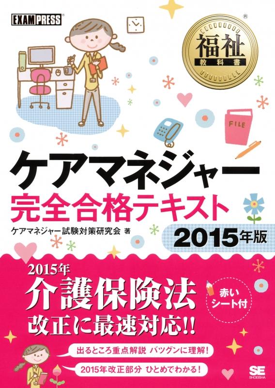 ケアマネジャー完全合格テキスト 2015年版 福祉教科書