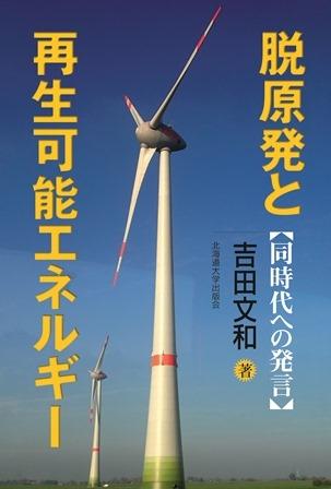 脱原発と再生可能エネルギーの展望(仮題)同時代への発言