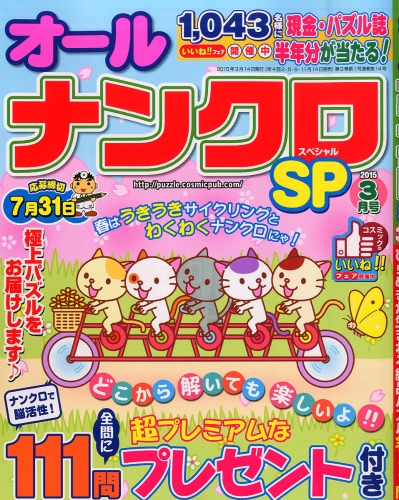オールナンクロsp (スペシャル)2015年 3月号