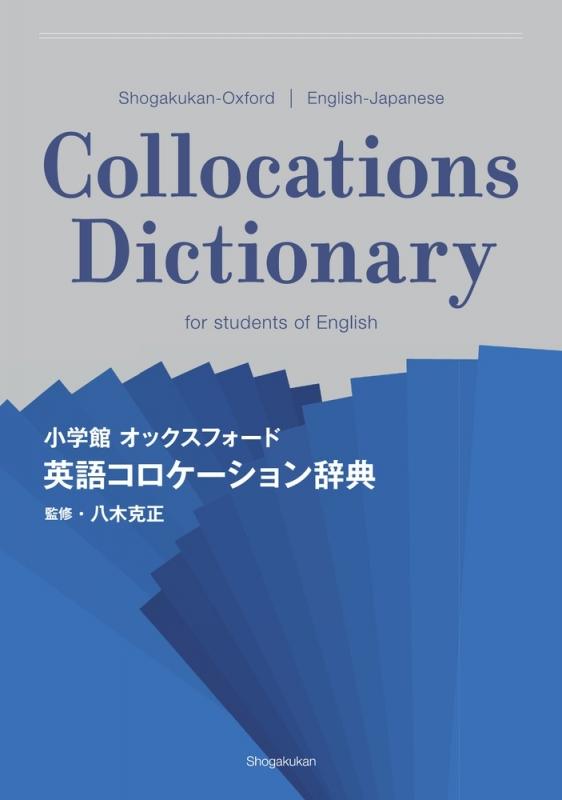 小学館オックスフォード英語コロケーション辞典