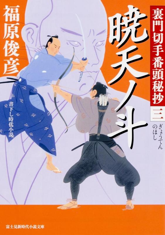 暁天ノ斗 裏門切手番頭秘抄 3 富士見新時代小説文庫