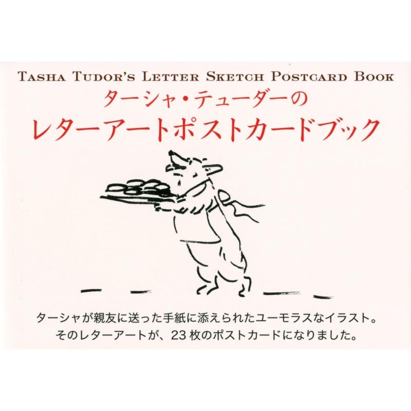 ターシャ・テューダーのレターアートポストカードブック