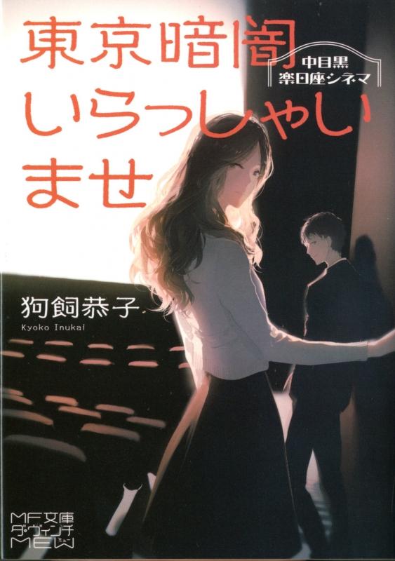 東京暗闇いらっしゃいませ 中目黒楽日座シネマ MF文庫ダ・ヴィンチMEW
