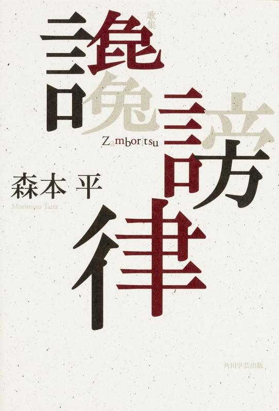 歌集 讒謗律 角川21世紀歌人シリーズ