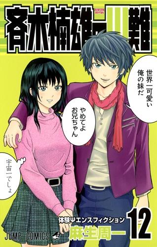 斉木楠雄のΨ難 12 ジャンプコミックス