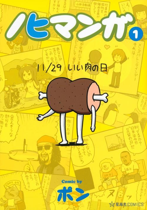 ノヒマンガ 星海社comics