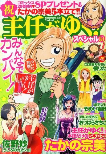主任がゆく!スペシャル Vol.84 本当にあった笑える話pinky 2015年 4月号増刊