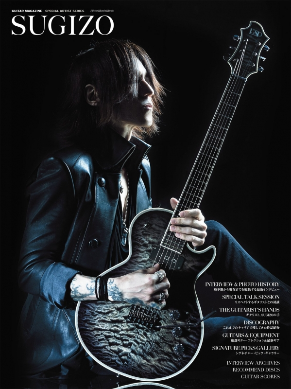 Guitar Magazine Special Artist Series Sugizo / Luna Sea: リットーミュージックムック