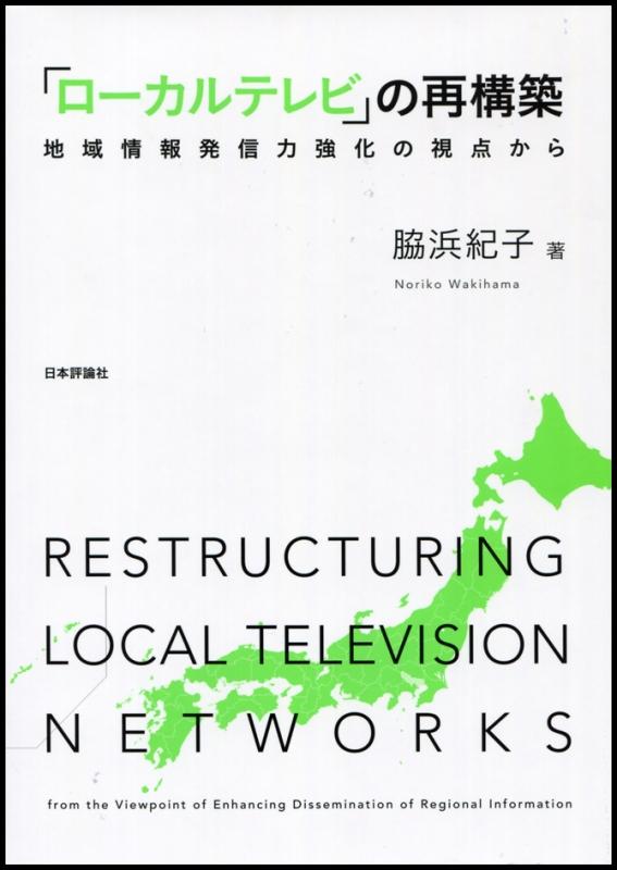「ローカルテレビ」の再構築 地域情報発信力強化の視点から