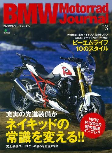 Bmw Motorrad Journal 3 エイムック