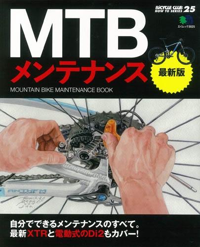 Mtbメンテナンス2015 エイムック