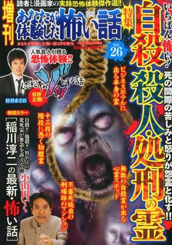 増刊あなたが体験した怖い話 Vol.26 2015年 4月号