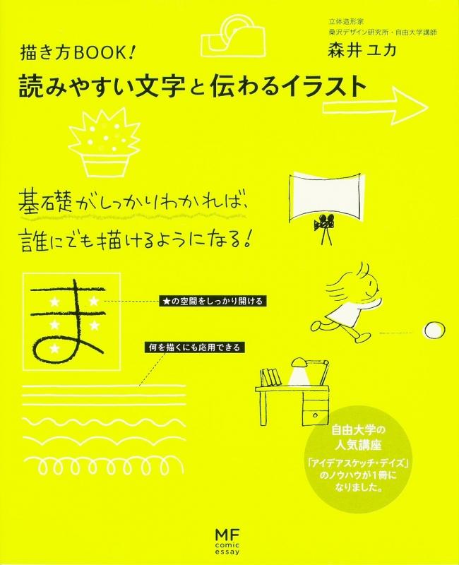描き方BOOK!読みやすい文字と伝わるイラスト メディアファクトリーのコミックエッセイ
