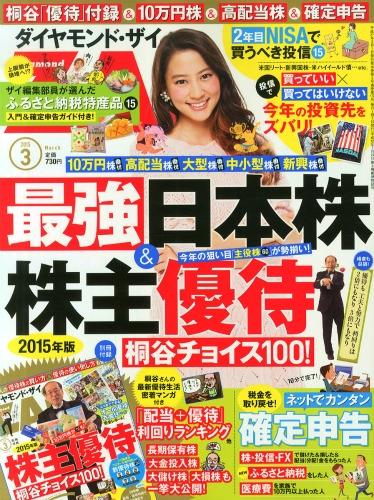 ダイヤモンド Zai (ザイ)2015年 3月号