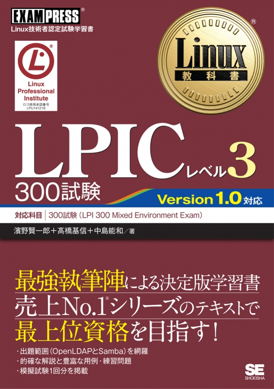 LPICレベル3 300試験 Linux教科書