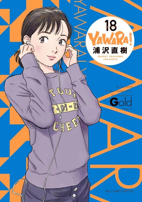 Yawara! 完全版 18 ビッグコミックススペシャル