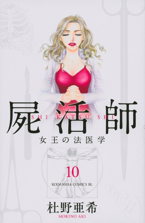 屍活師 女王の法医学 10 Be Love Kc