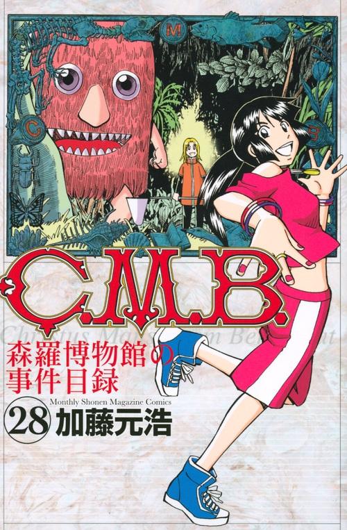 C.m.b.森羅博物館の事件目録 28 月刊マガジンkc