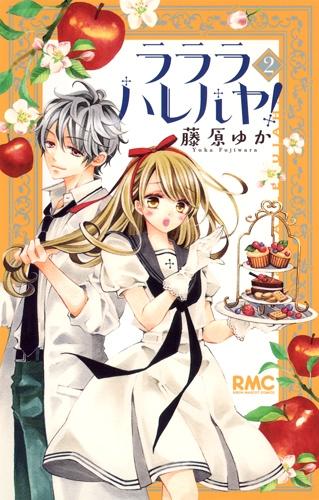 ラララ ハレルヤ! 2 りぼんマスコットコミックス