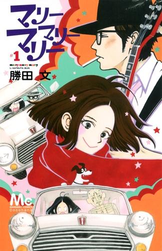 マリーマリーマリー 1 マーガレットコミックス
