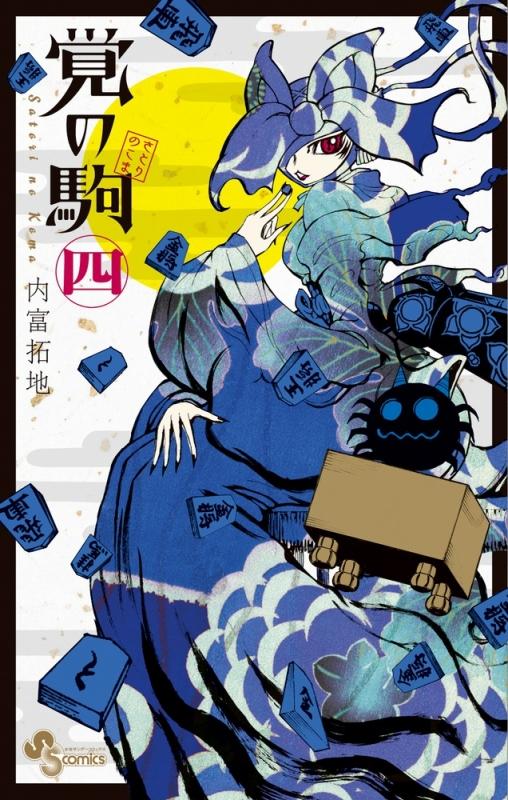 覚の駒 4 少年サンデーコミックス