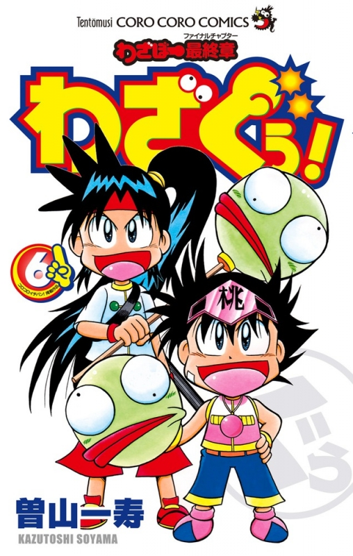 わざぼー最終章 わざぐぅ! 6 てんとう虫コミックス