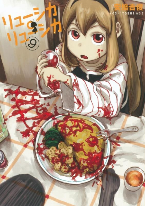 リューシカ・リューシカ 9 ガンガンコミックスONLINE