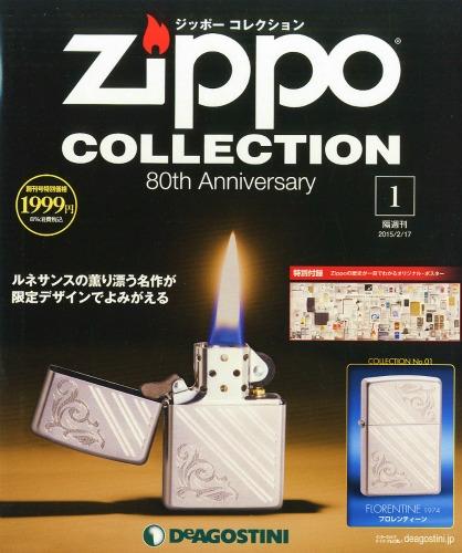 隔週刊ジッポー コレクション 2015年 2月 創刊号
