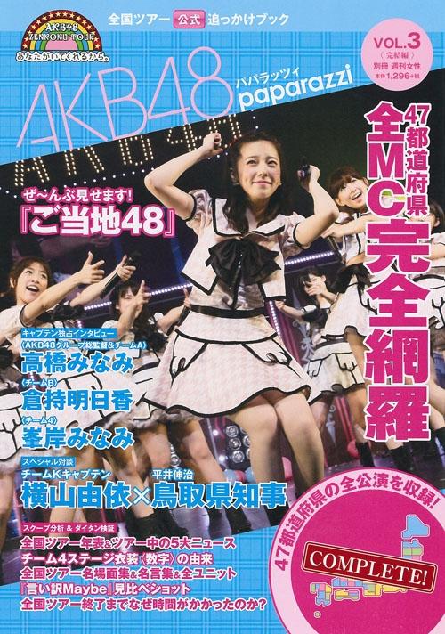 全国ツアー公式追っかけブック AKB48パパラッツィ Vol.3 完結編 別冊週刊女性